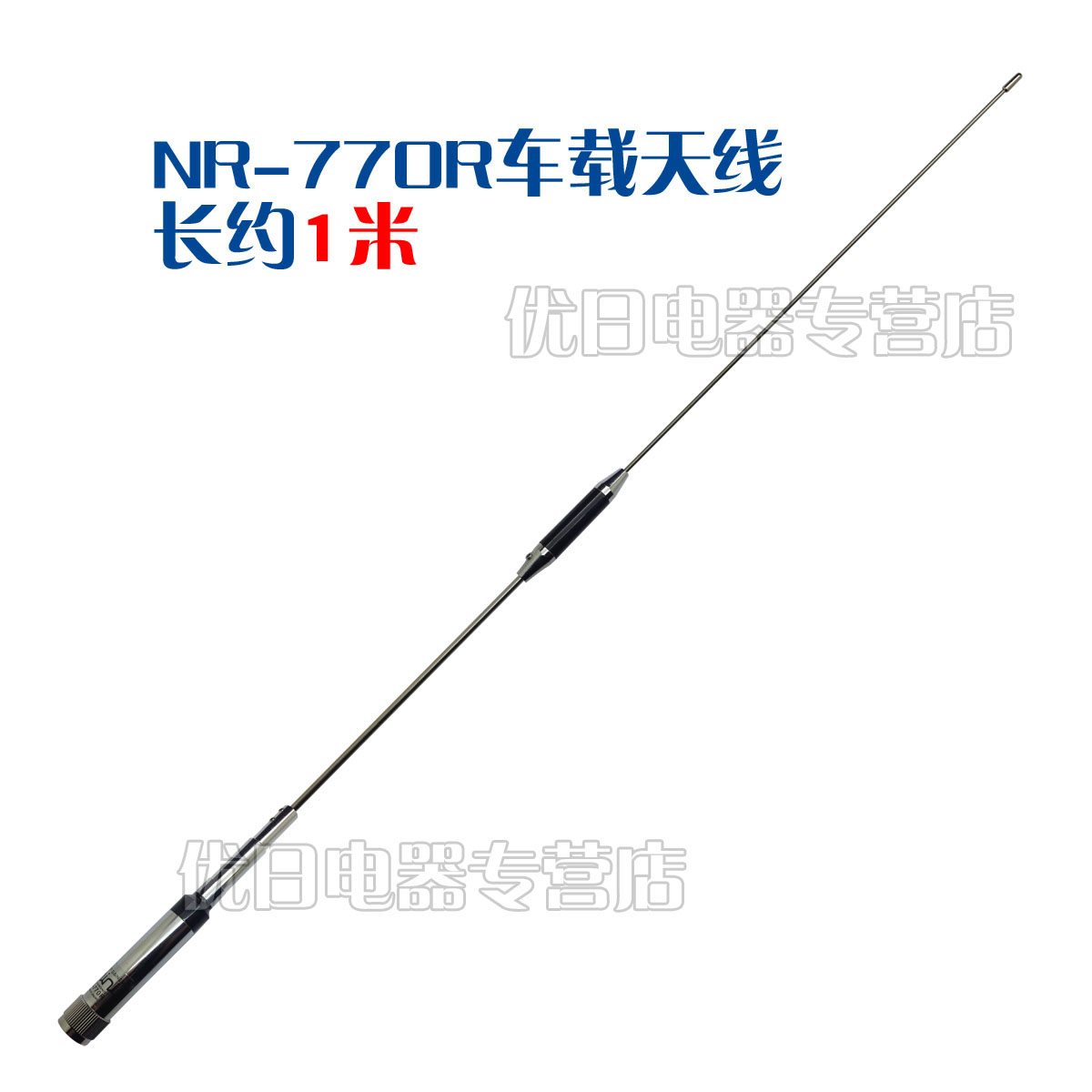 Excellent day â â car antenna car antenna nr-770r car seedling â â â high gain dual segment car pole