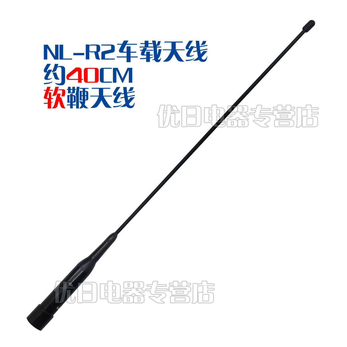 Excellent day â â car antenna nl-r2 car pole â NR-R2 â â â car seedling soft day line rubber Antenna