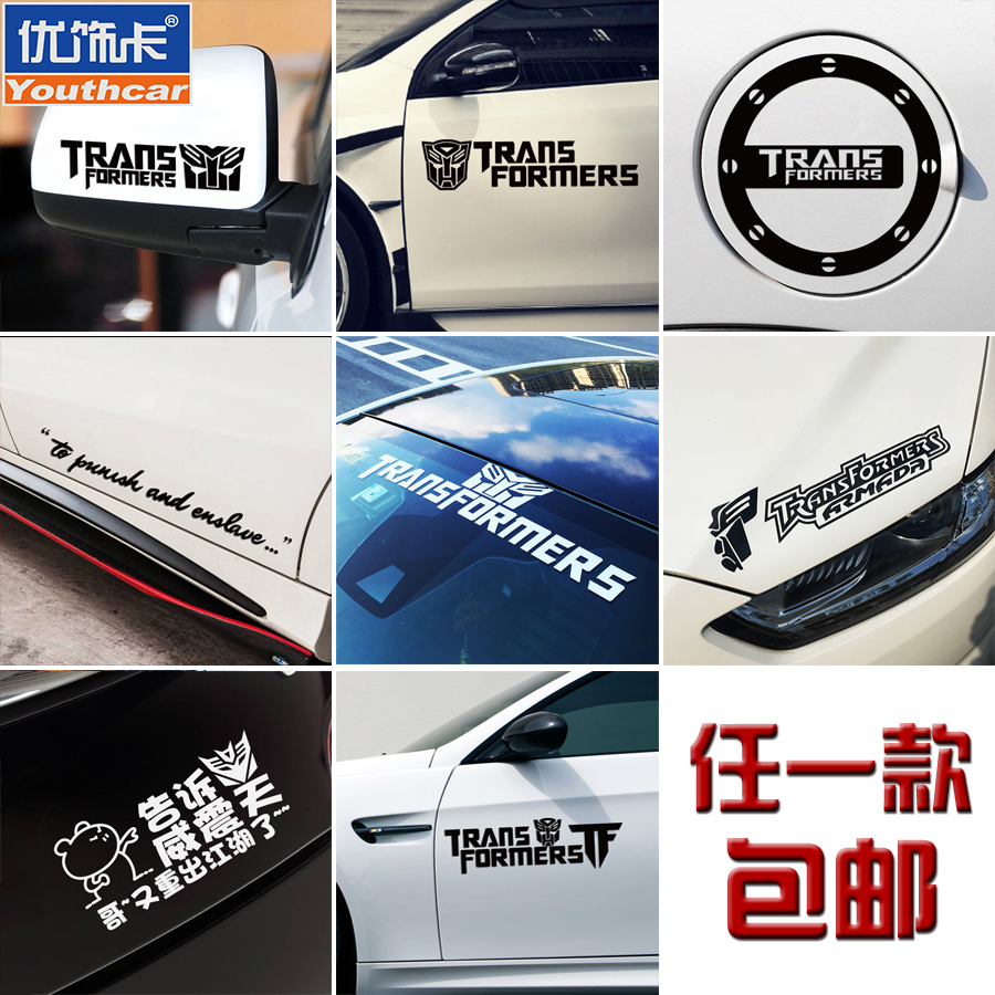 Excellent decorative card quality car stickers transformers car pull flower creative decorative decals stickers personalized stickers reflective stickers free shipping