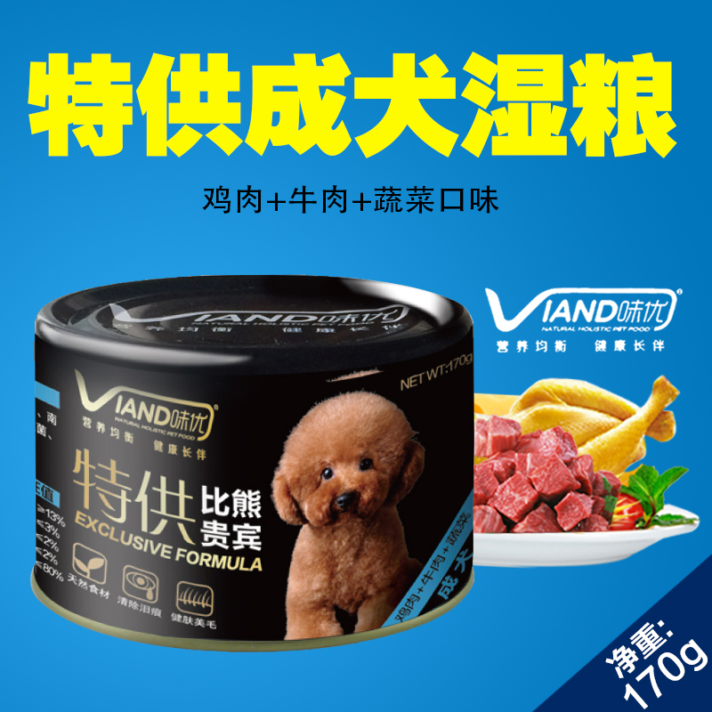 Excellent taste expensive bin taidi bichon special for canned chicken beef vegetable adult dog wet pet food dog snacks 170g