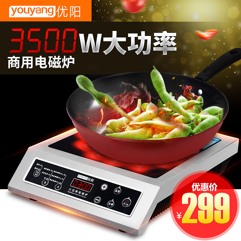 Excellent yang HC-T3042 power electromagnetic stove commercial induction cooker hotel industrial furnace genuine