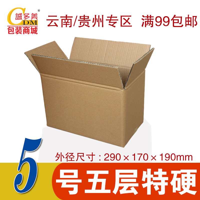 Expensive yunnan dried fruit food postal five special hard cardboard boxes on 5 taobao carton taobao customized fast delivery box