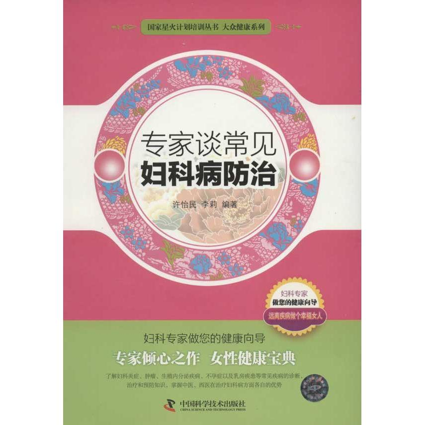 Experts talk about prevention and treatment of common gynecological diseases | | | obstetrics and gynecology xinhua bookstore genuine selling books chart