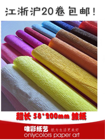 Export quality paper diy handmade paper art paper wrapping crepe paper crumpled paper confetti colored crepe paper