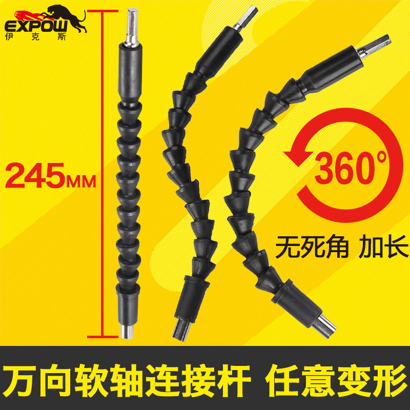 Expowä¼å…æ¯electric drill electric screwdriver accessories universal shafts connecting rod extension rod extension hose