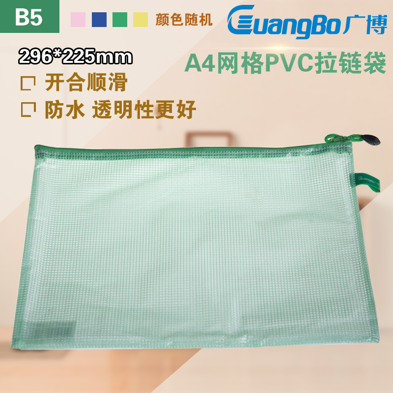 Extensive transparent a4 color pvc mesh zipper bag learning file data storage bag student office supplies kits