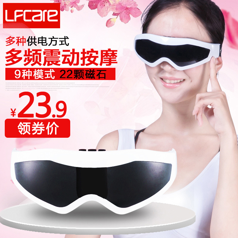 Eye massager eye instrument eye rehabilitation training instrument nanny eye nurses eye instrument eye puffiness eye glasses goggles