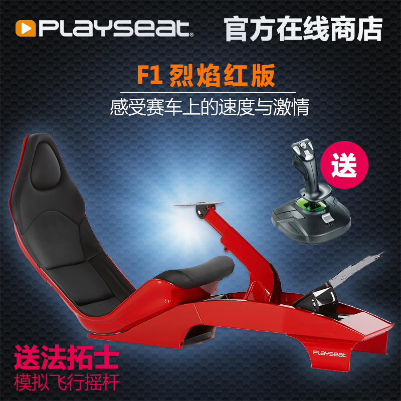 Buy F1 racing game seat playseat g29 T500R thunderbolt speed