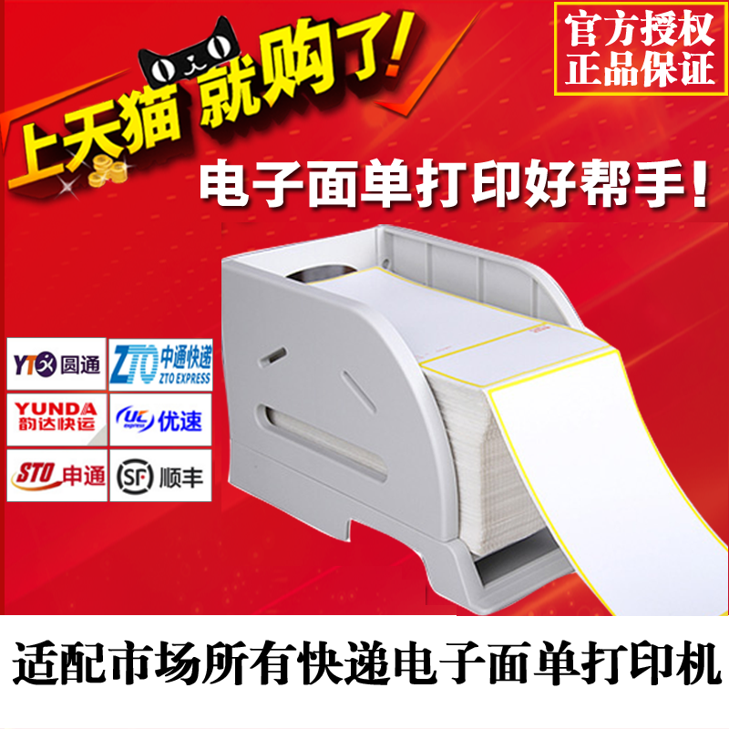 Face a single box of electronic side single printer thermal barcode printer sticker paper to express a single common type