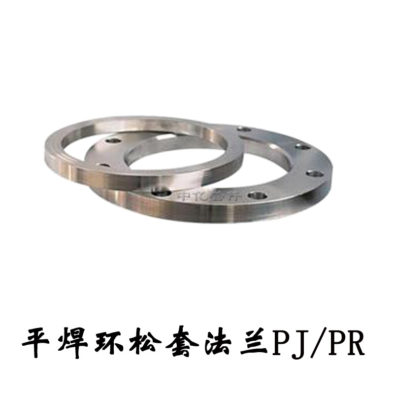 Factory direct gb american standard steel pj type looper welded stainless steel ring ring loose flange