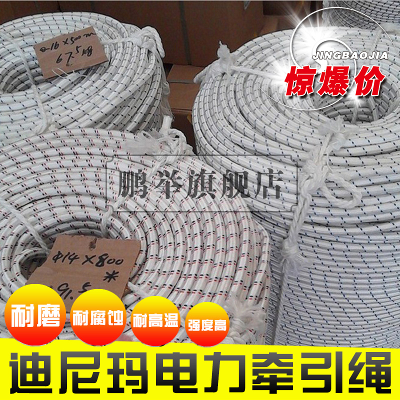 Factory direct high-quality wear resistant high strength dinimasheng electric traction rope tow rope dyneema dyneema braided rope