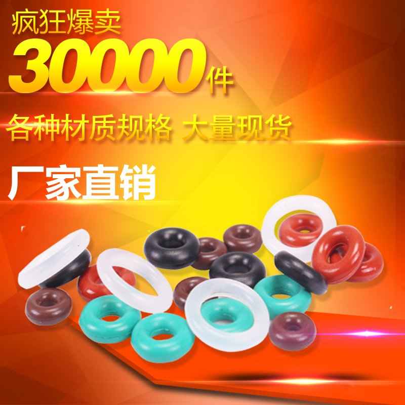 China Rubber Seal Ring, China Rubber Seal Ring Shopping Guide at ...