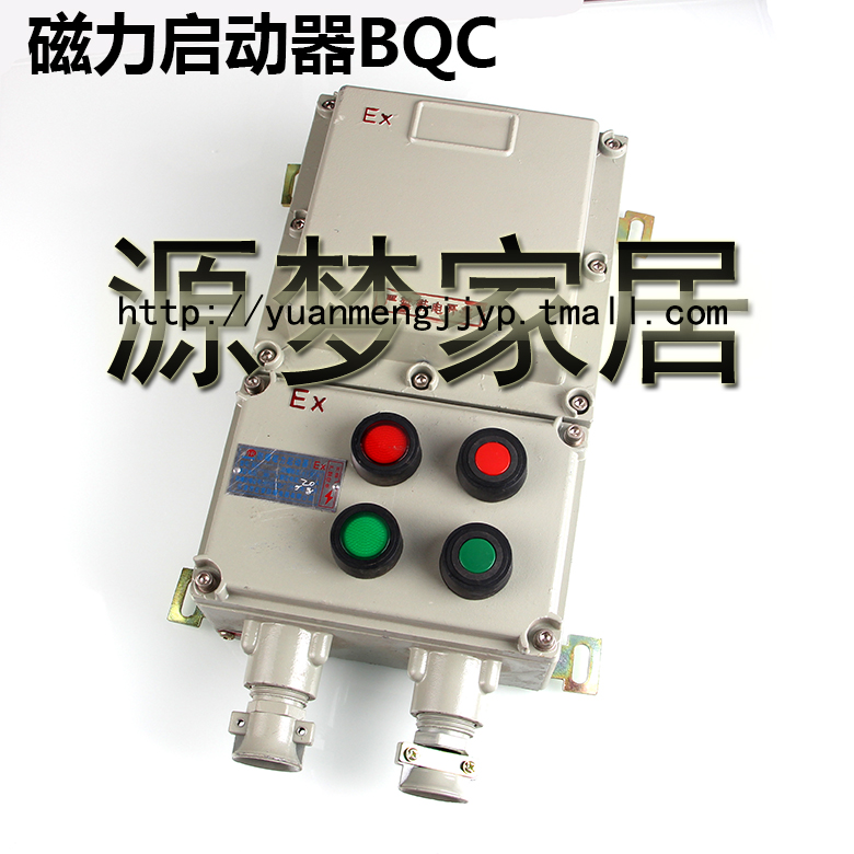 Factory direct proof magnetic starter bqc-10a/explosion proof switch motor special