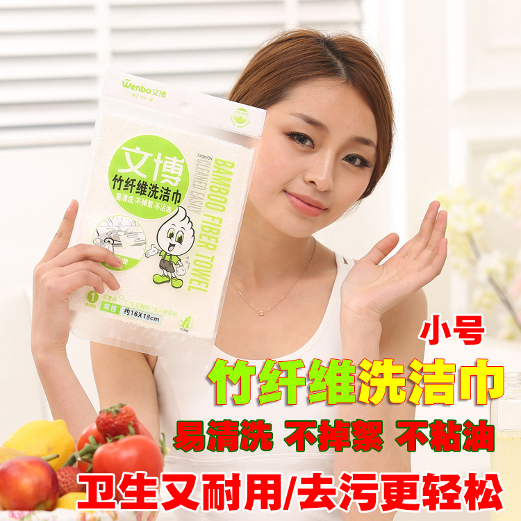 Fair trumpet bamboo fiber wash cloth dish towel is not contaminated with oil cloth dish towel wash cloth 20g