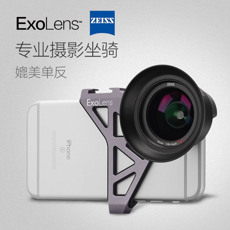 Fan luoshi optrix exolens apple iphone mobile phone wide angle lens zeiss 6/6 s/plus
