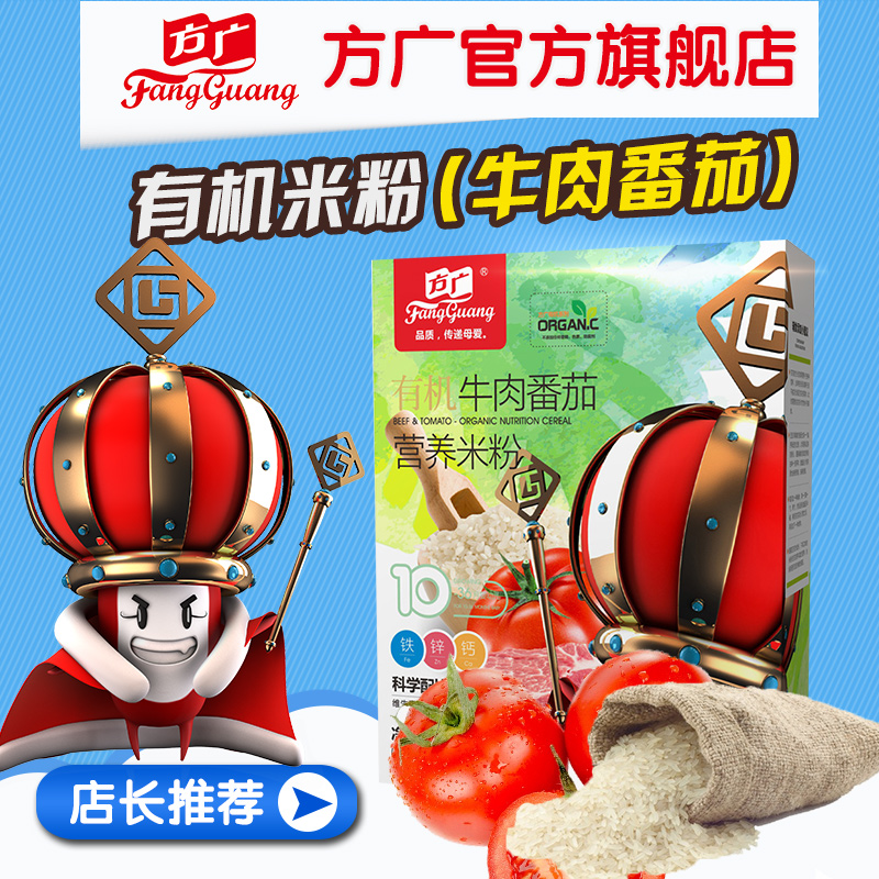 Fang guang infant food supplement organic beef tomato nutrition rice flour 180g (paragraph 3