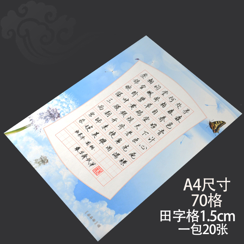 Fang su ink pen calligraphy paper a4 paper creative works practice paper swastika grid paper game special paper paper paper pen paper 153