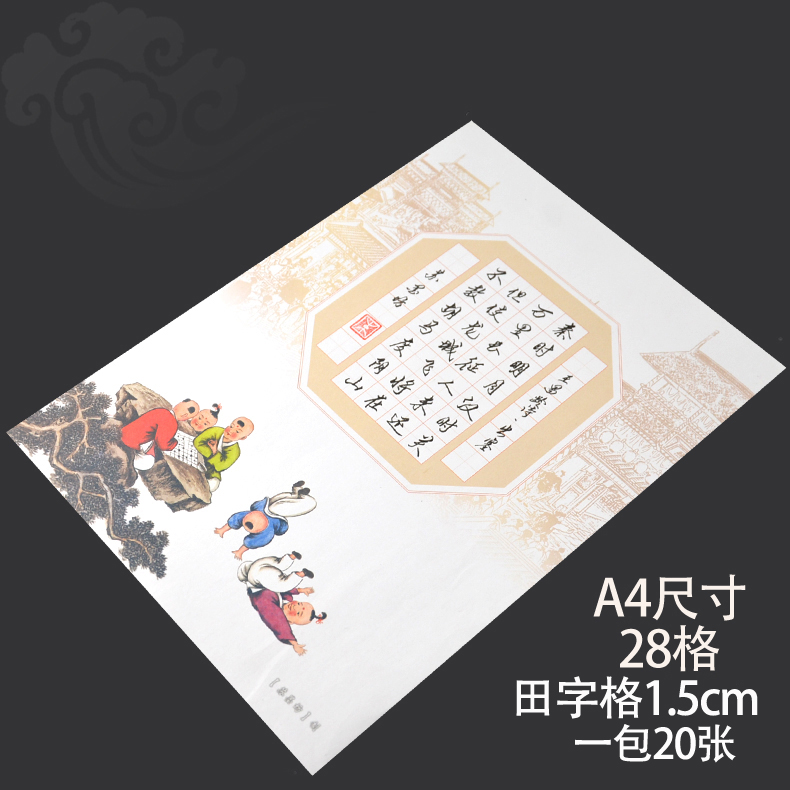 Fang su ink pen calligraphy paper a4 paper creative works practice paper swastika grid paper game special paper pen paper 151