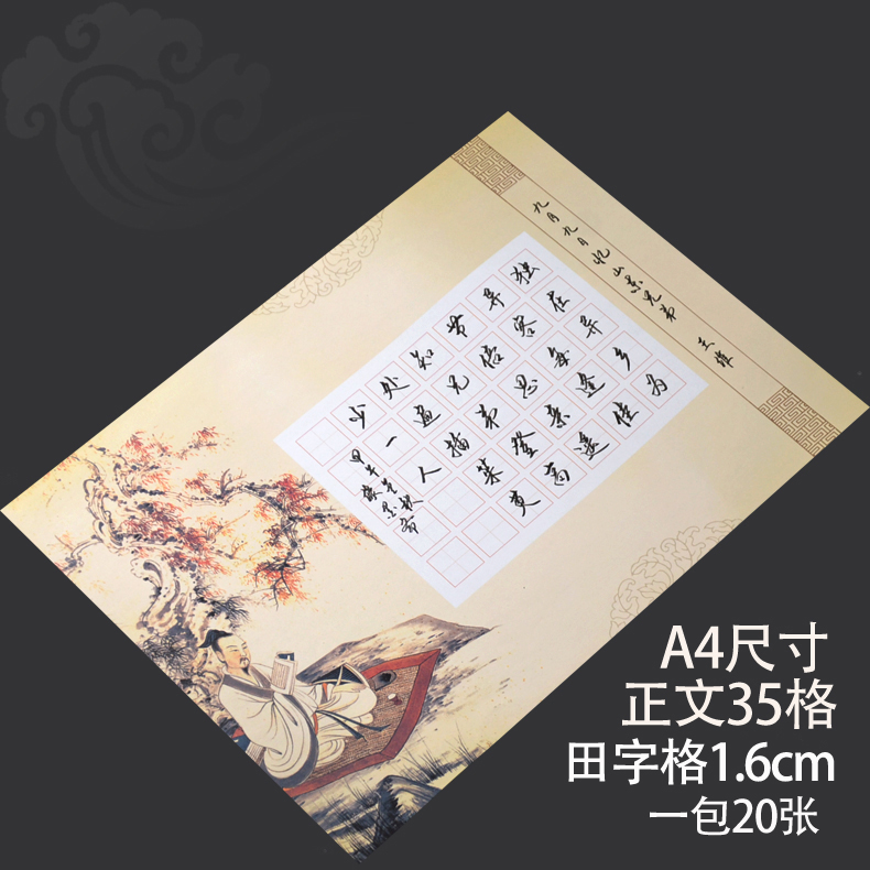 Fang su ink pen calligraphy paper a4 paper exercise swastika grid writing paper game special paper paper paper pen paper 125