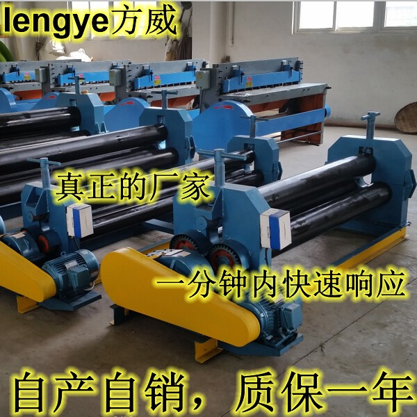 [Fang wei lengye] hydraulic/mechanical/electric semi-automatic oblique three roll bending machine roll machine rolling machine
