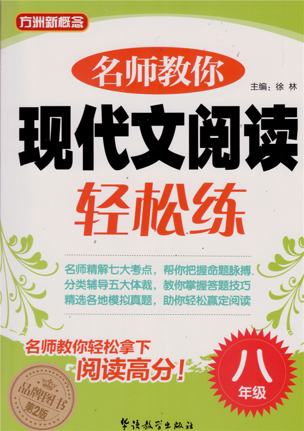 Fangzhou new concept of teacher to teach you modern text reading relaxed practice 8/eight grade 2014.11
