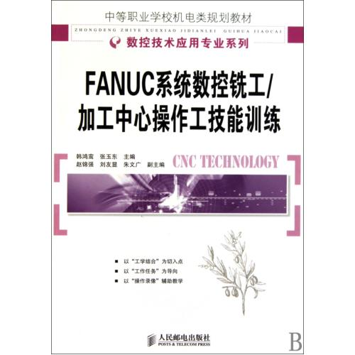 Fanuc cnc milling system \ machining center operator skills training secondary occupational schools electromechanical planning materials/ Cnc technology professional series han hung luen//zhang east mall