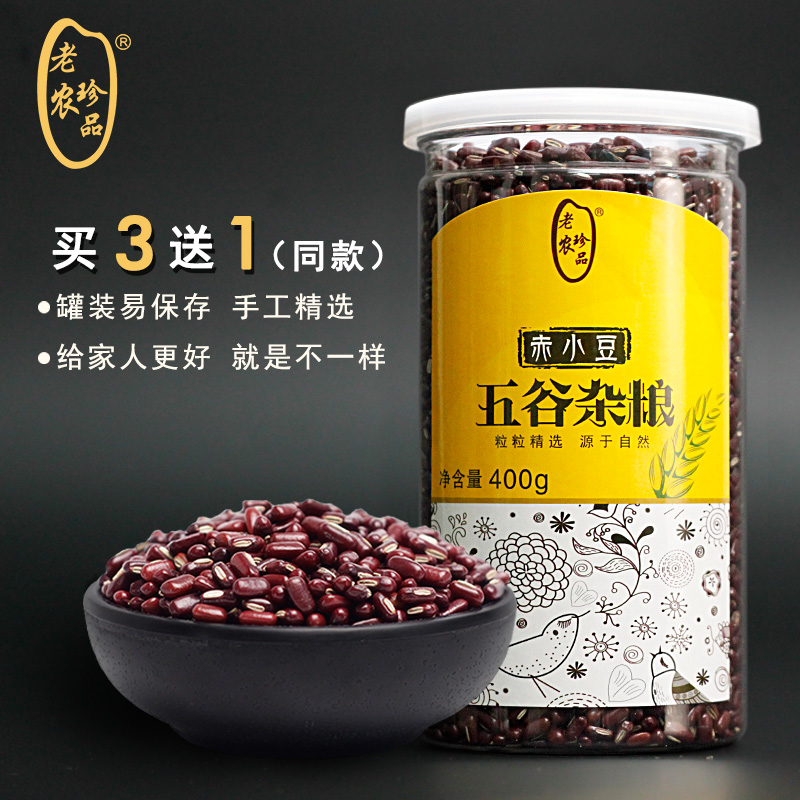 Farmer treasures authentic long grain non beans chixiaodou cereals farmers new goods featured canned 400g