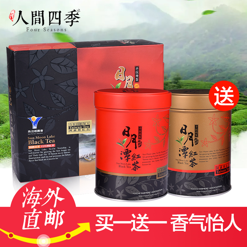 Farmers' association of taiwan imported ruby no. 8 no. 18 sun moon lake black tea assam tea red tea gift boxes of canned 150g