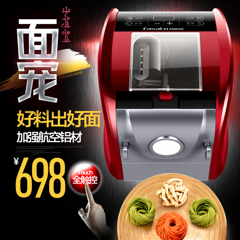 Fasato/van sa di automatic pasta machine intelligent multifunction small household electric pressing machine noodle machine