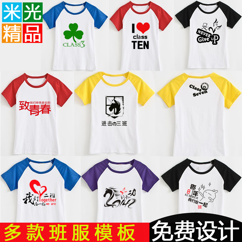 Fashion raglan class service custom t-shirts custom shirt nightwear plans to build custom diy short sleeve dress