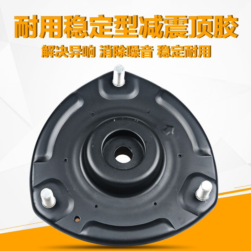 Faw jiabao dipper爱迪尔福瑞达465 dirks dongfeng tower tower rubber top plastic front and rear jonway ufo