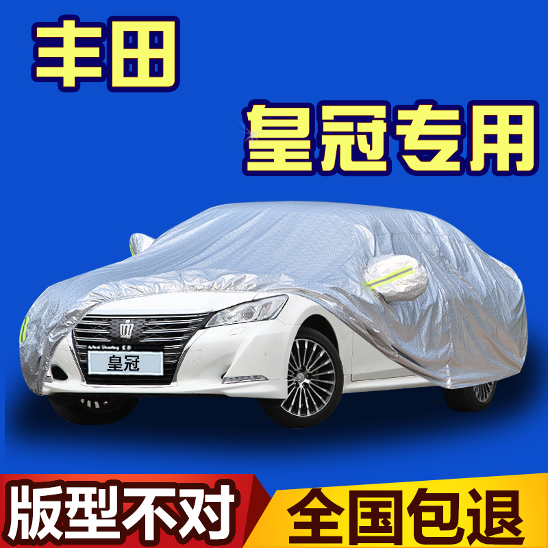Faw toyota's new crown waterproof rain snow frost sewing car hood sunscreen dust thickened special car coat