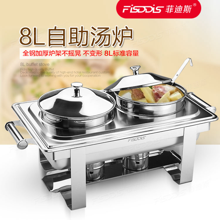 Fei disi fisddis stainless steel buffet buffet soup stove double insulation pot soup porridge furnace
