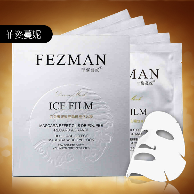 Fei zi man ni fei tzu manning platinum luxury pet translucent invisible ice film mask paul beauty soothing moisture replenishment