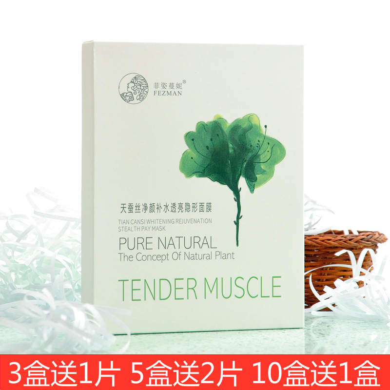 Fei zi man ni tiancan si net yan moisturizing close pores moisturizing mask invisible translucent fei tzu manning genuine
