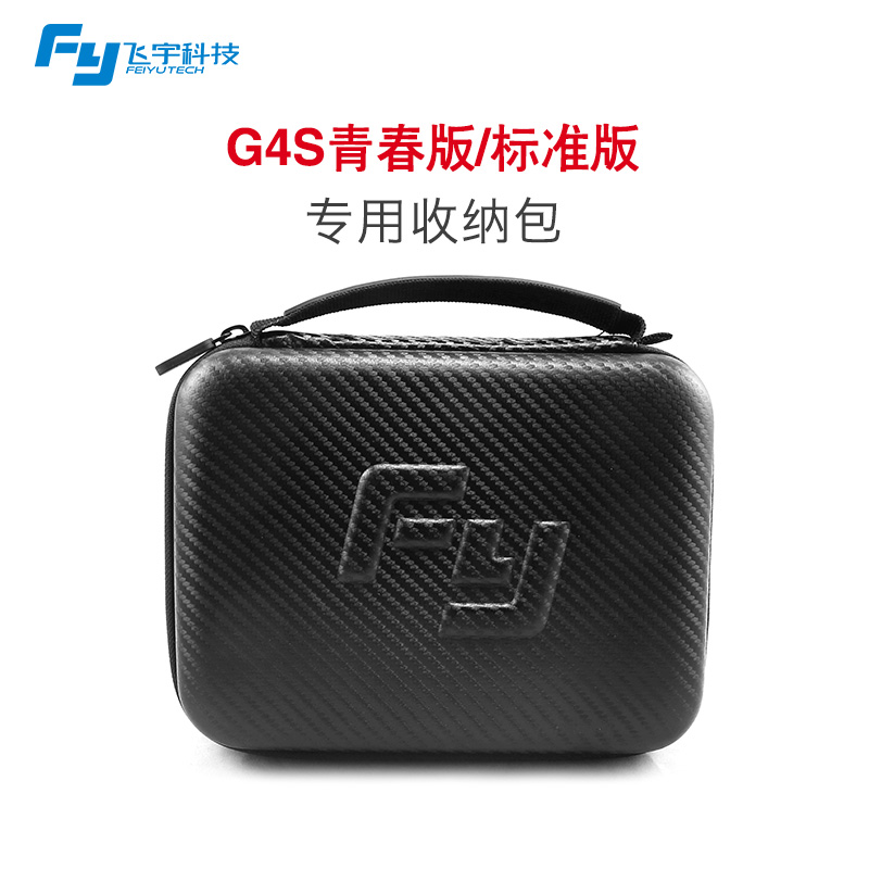 Feiyu technology g4s youth version of the portable storage bag gopro stabilizer special anti slip resistant pu material