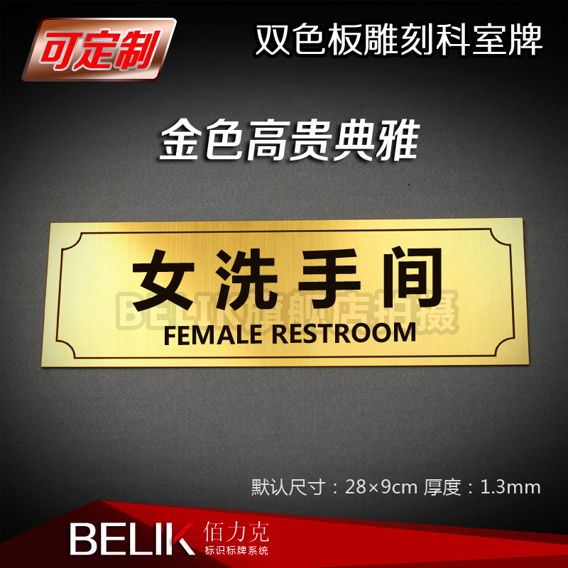 Female toilet signage office numbers licensing department signage color plate engraving digital license plate number 02