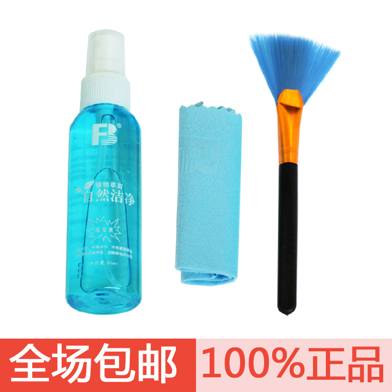 Feng standard fb-qjt001 computer screen/digital products cleaning kit cleaning brush + cleaners + lens cleaning cloth