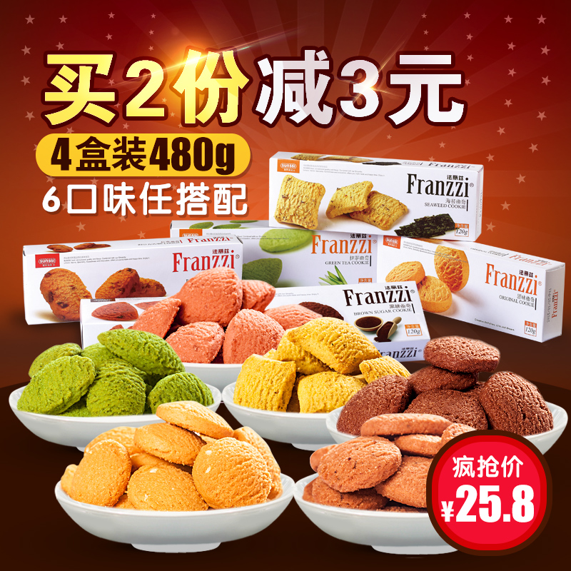 Feng xi fa lizi X120g 4 boxes of cookies and more flavor package shipping matcha green tea flavor western breakfast pastries