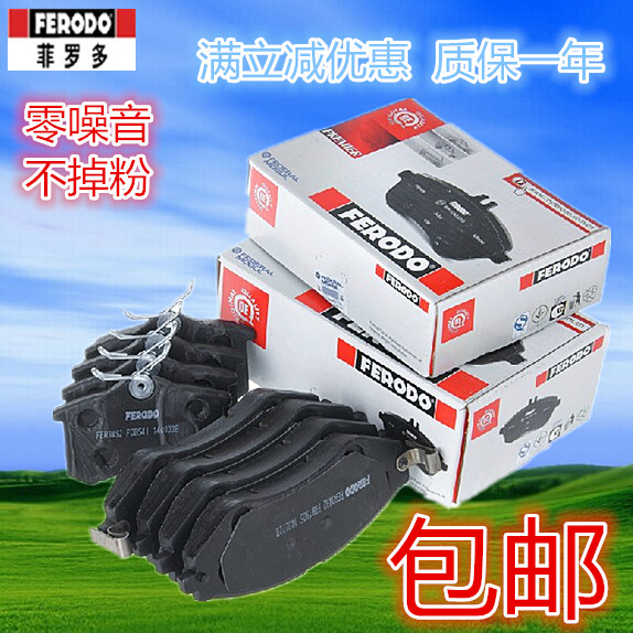Ferodo brake pads front and rear modern ix35 i30 resona taya accent elantra tucson rena lang move yuet