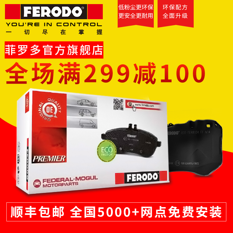 Ferodo brake pads magotan sagitar bora polo golf 6 octavia hao rui speed to send wild emperor lavida passat brake pads