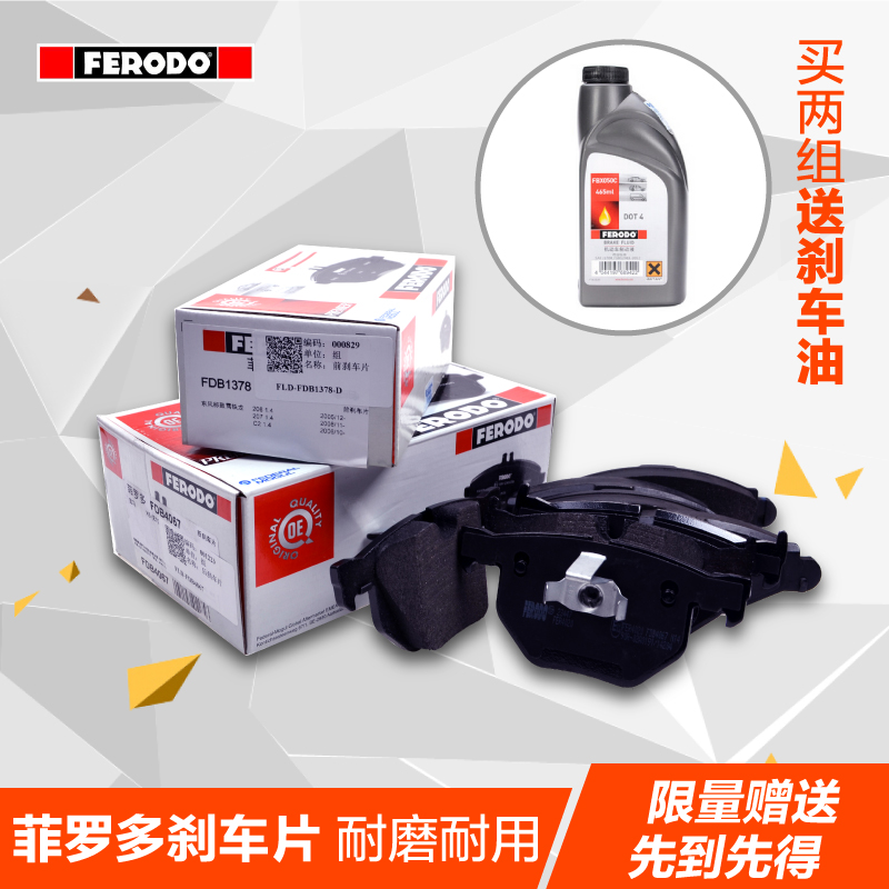 Ferodo mg mg7/mg6/mg5/rear brake pads front brake pads front brake pads suit genuine
