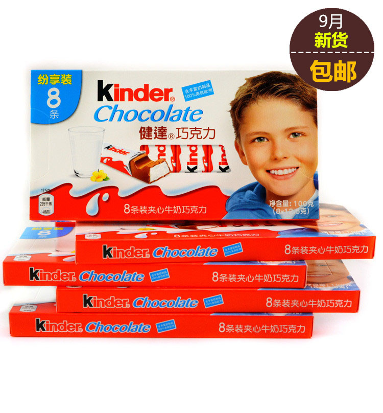 China Kinder Chocolate, China Kinder Chocolate Shopping Guide at ...
