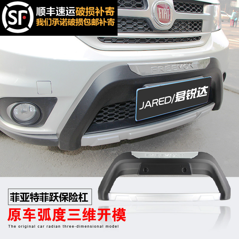 Fiat特菲jump fiat特菲jump front and rear bumpers front and rear protection bars front and rear surround modification new