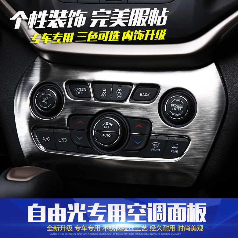 Fick dedicated guangqi freedom liberty light jeep liberty liberty light air conditioning air conditioning switch box surface plate cover interior refit
