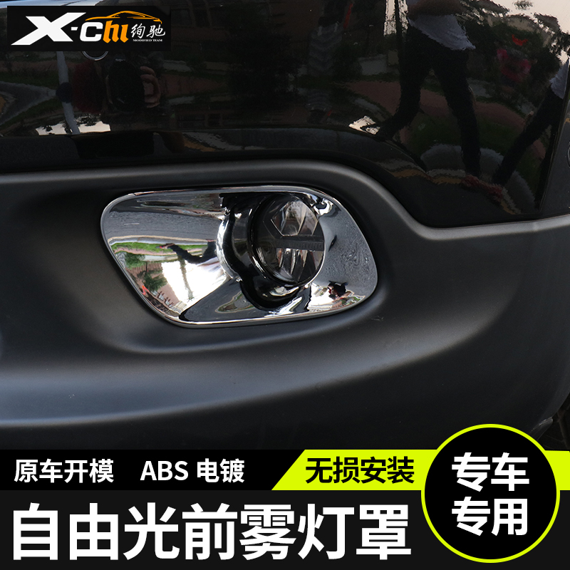 Fick domestic guangqi front fog light cover jeep jeep liberty freedom light special decorative front fog lamp shade frame modification