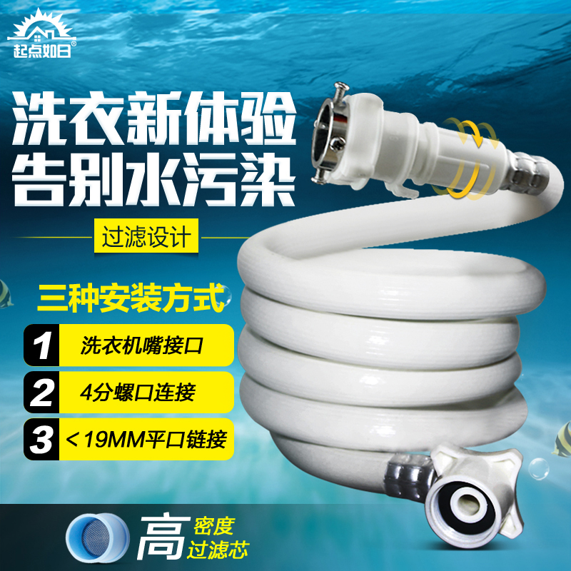 [Filter] automatic washing machine water inlet hose sheung shui pipe extension tube extension of siemens haier america