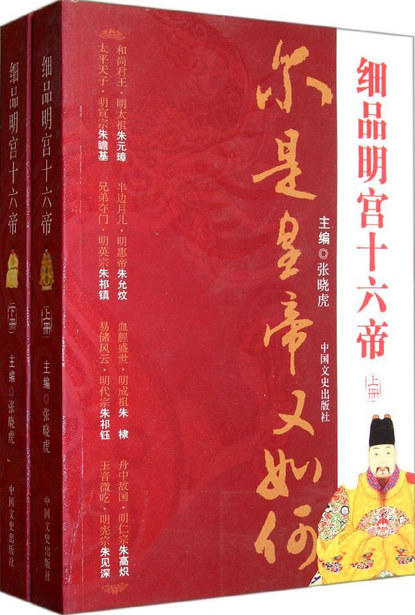 Fine chemicals emperor emperor ming palace sixteen-seoul is also how (two volumes) selling genuine history books Book