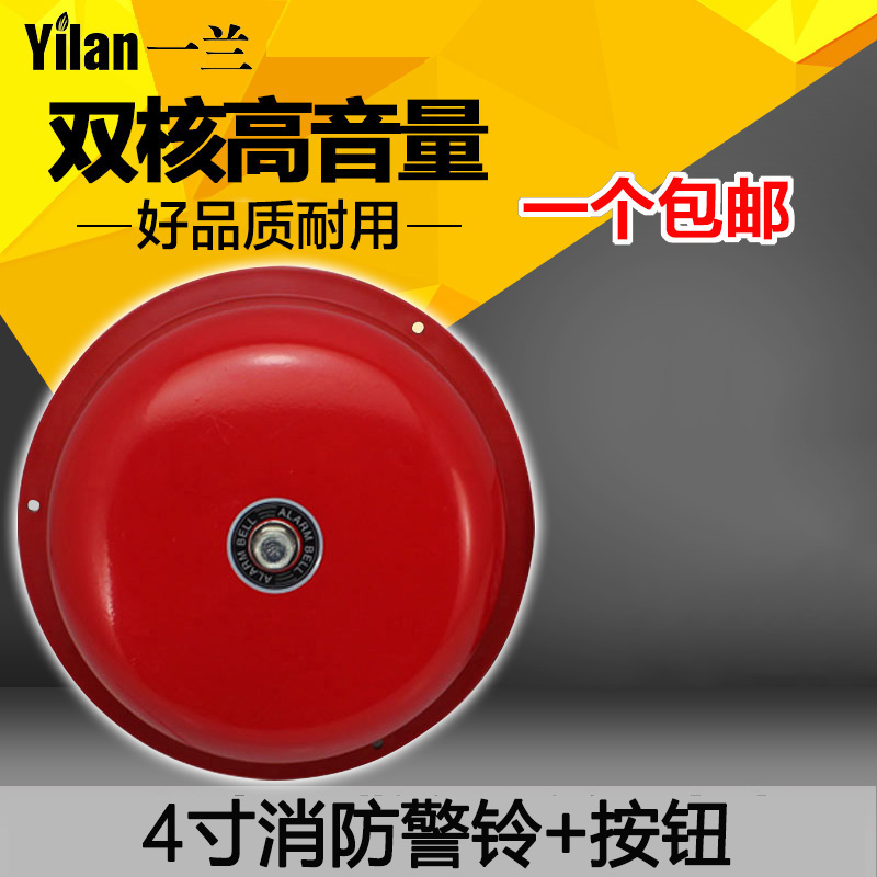Fire alarm bells manufacturers for examination course hotel alarm fire alarm fire alarm emergency call bell 4 inch