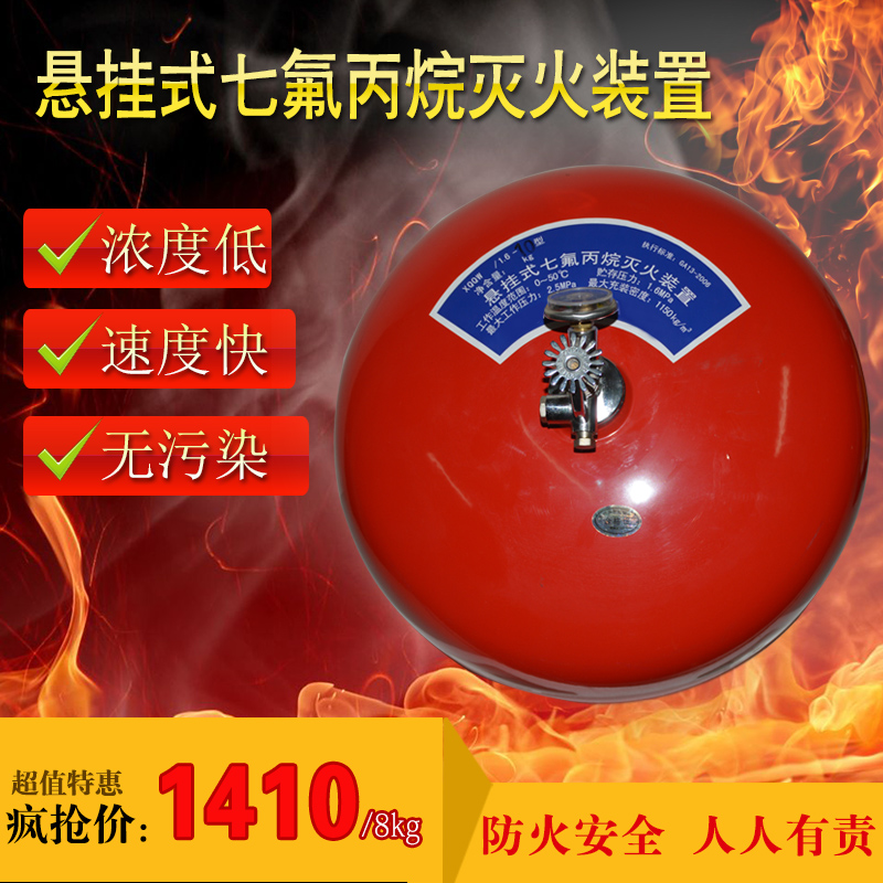 Fire extinguisher 8kg hanging hanging heptafluoropropane heptafluoropropane constant temperature automatic fire extinguishing devices